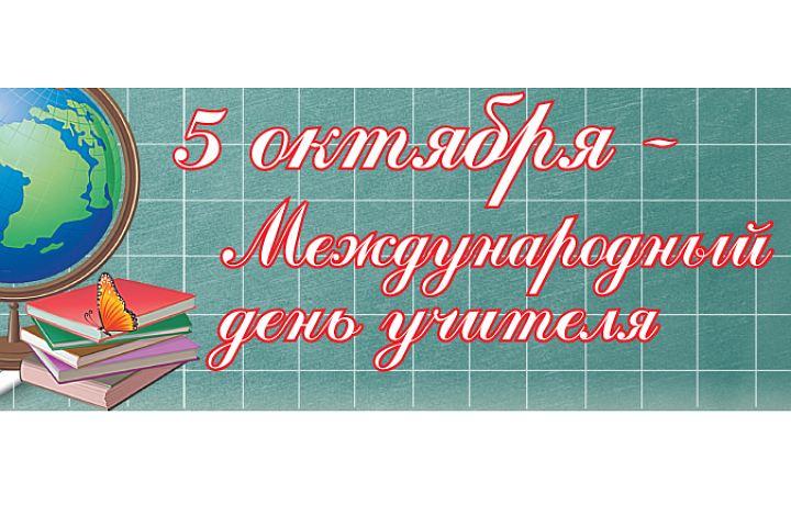 5 октября – Международный день учителя