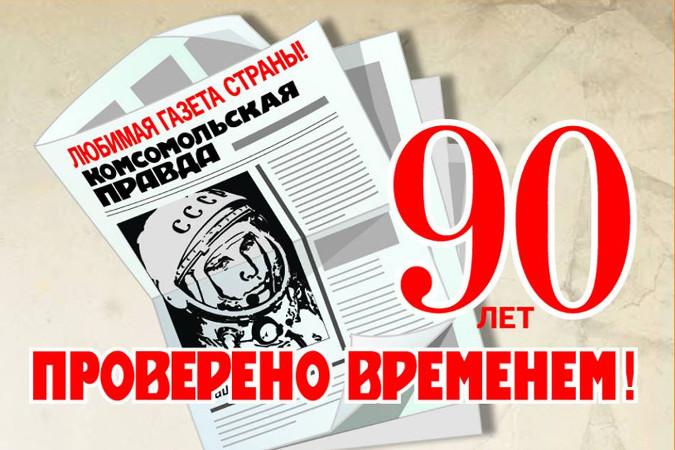 Поздравления к юбилею национальной газеты 38