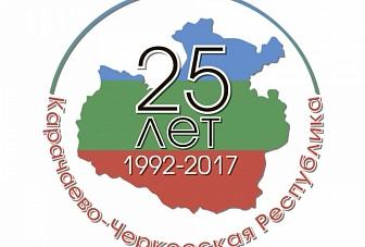 Поздравление Рашида Темрезова с 25-летием Карачаево-Черкесской Республики