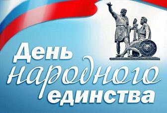 Глава Карачаево-Черкесии поздравил жителей республики с Днем народного единства