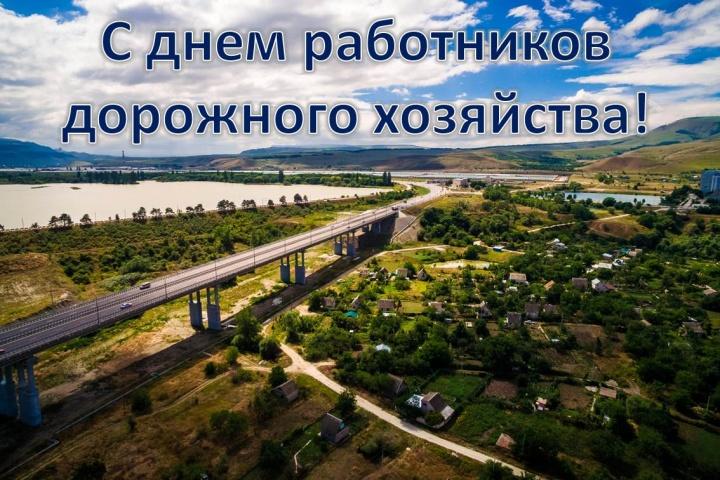 Поздравление к дню дорожника открытка, днем республики казахстан